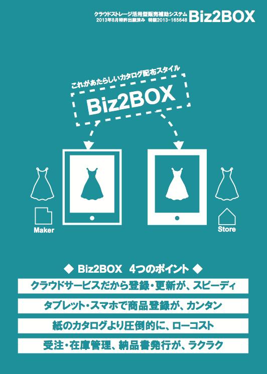 クラウドストレージ受発注システムBiz2BOX